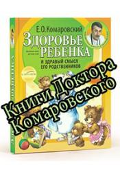 Komarovskiy