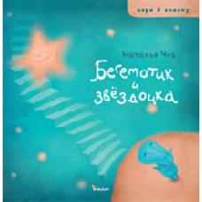 Бегемотик и Звездочка  Автор:  Н.Чуб