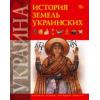 История земель Украинских