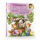 Лекарства – третья часть «Справочника здравомыслящих родителей» Комаровский