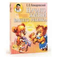 Начало жизни вашего ребенка Комаровский Е.О.