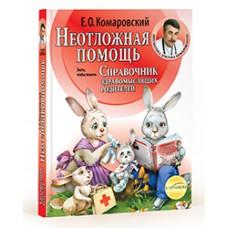 Неотложная помощь – вторая часть «Справочника ЗР» Комаровский Е.О.