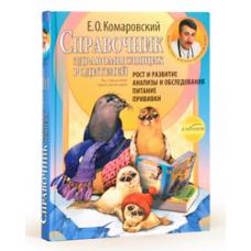 Справочник здравомыслящих родителей. Часть первая. Комаровский