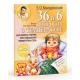 36 и 6 вопросов о температуре. Как помочь ребенку при повышении температуры тела: книга для мам и пап Комаровский